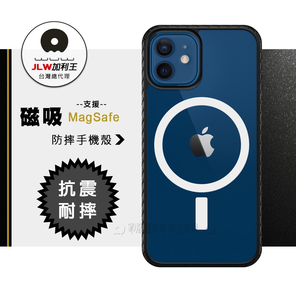 加利王WUW iPhone 12 mini 5.4吋 全防護耐撞防摔手機殼 支援磁吸MagSafe