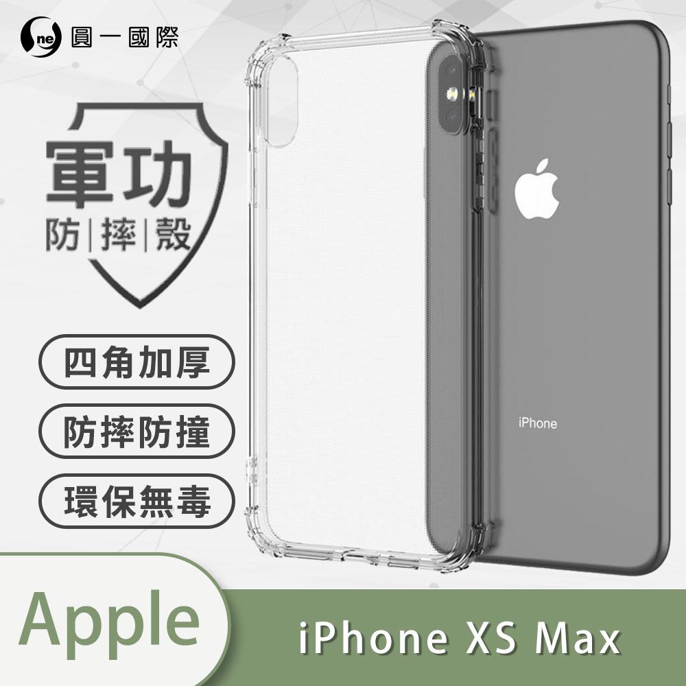 【原廠軍功防摔殼】iPhone XS Max 手機殼 美國軍事防摔 透黑款 SGS環保無毒 商標專利 台灣品牌新型結構專利 Apple