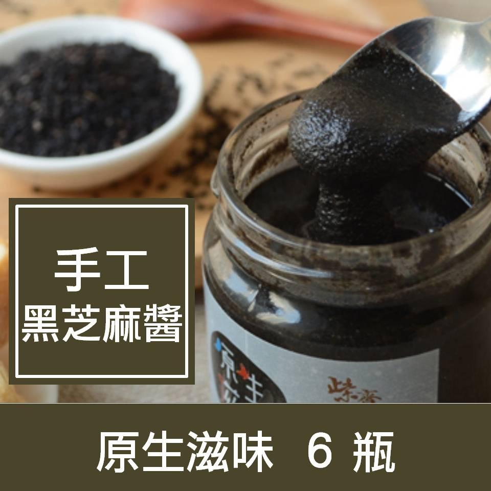 【一籃子】原生滋味【冷磨原味黑芝麻醬】6瓶