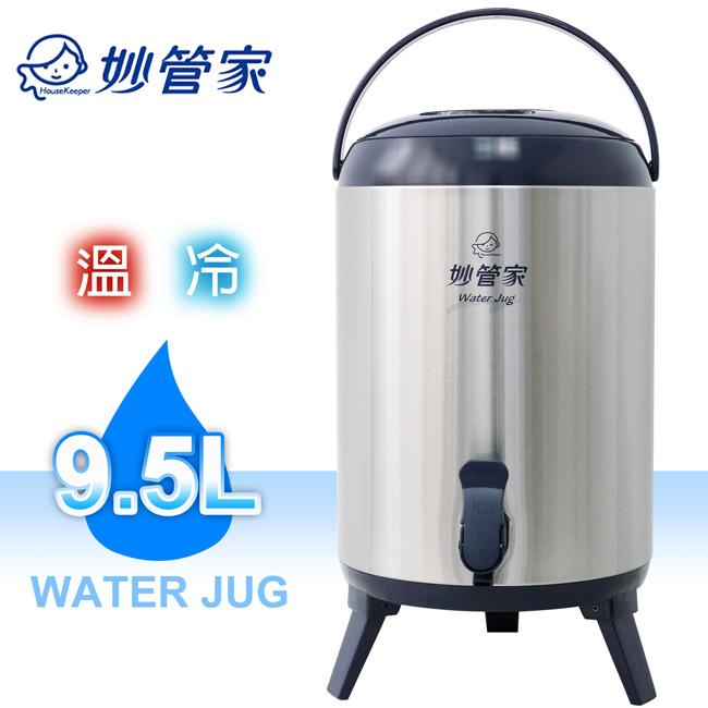 【妙管家】9.5L不鏽鋼保溫茶桶 HKTB-1000SSC