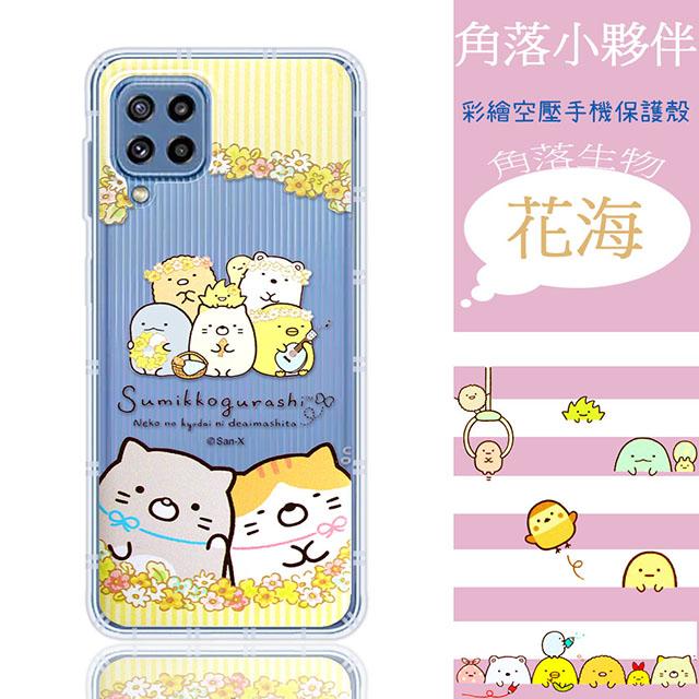【角落小夥伴】三星 Samsung Galaxy M32 防摔氣墊空壓保護手機殼(花海)