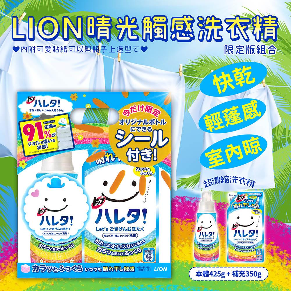 日本LION晴光觸感洗衣精組合(瓶425g+包350g)X3