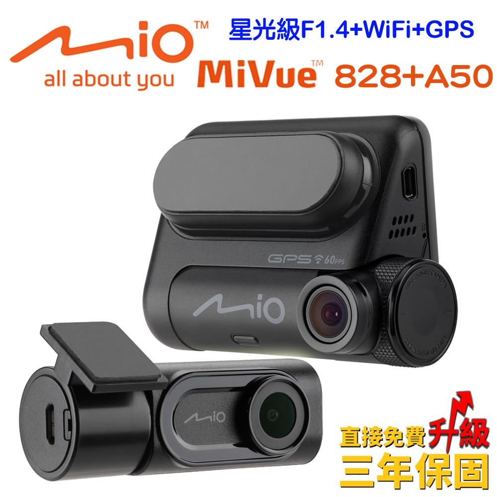 Mio MiVue 828+A50星光夜視前後雙鏡組行車記錄器+32G+點煙器+擦拭布+手機矽膠立架