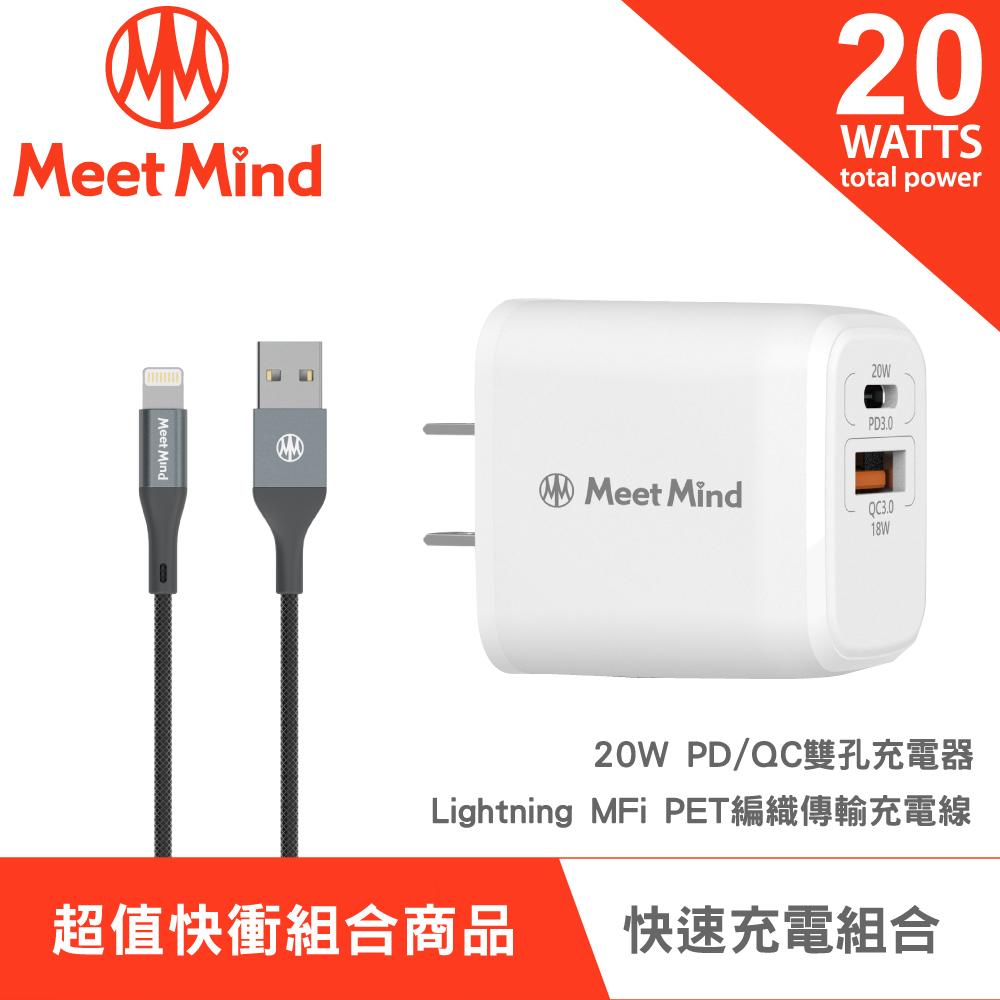 Meet Mind Apple Lightning MFi PET編織線 + 20W PD/QC快速充電組-太空灰