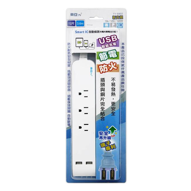 【東亞】3孔1開關3插座2USB延長線_3.6公尺(12尺) TY-S902-12尺