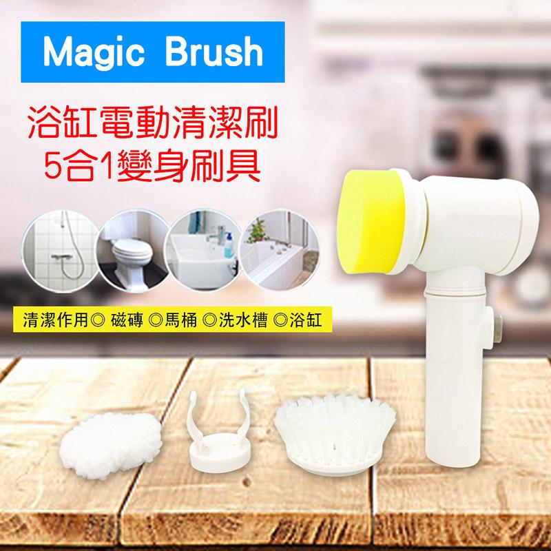 【網狐家居】5in1 Magic Brush 多功能電動清潔刷(可替換刷頭)