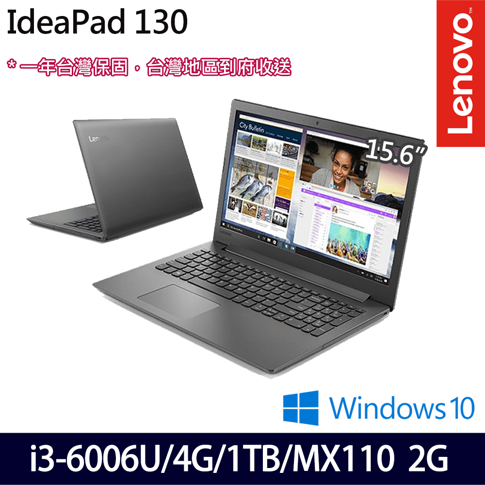 《Lenovo 聯想》IdeaPad 130 81H7002FTW(15.6吋HD/i3-6006U/4G/1TB/MX110/Win10/一年保)