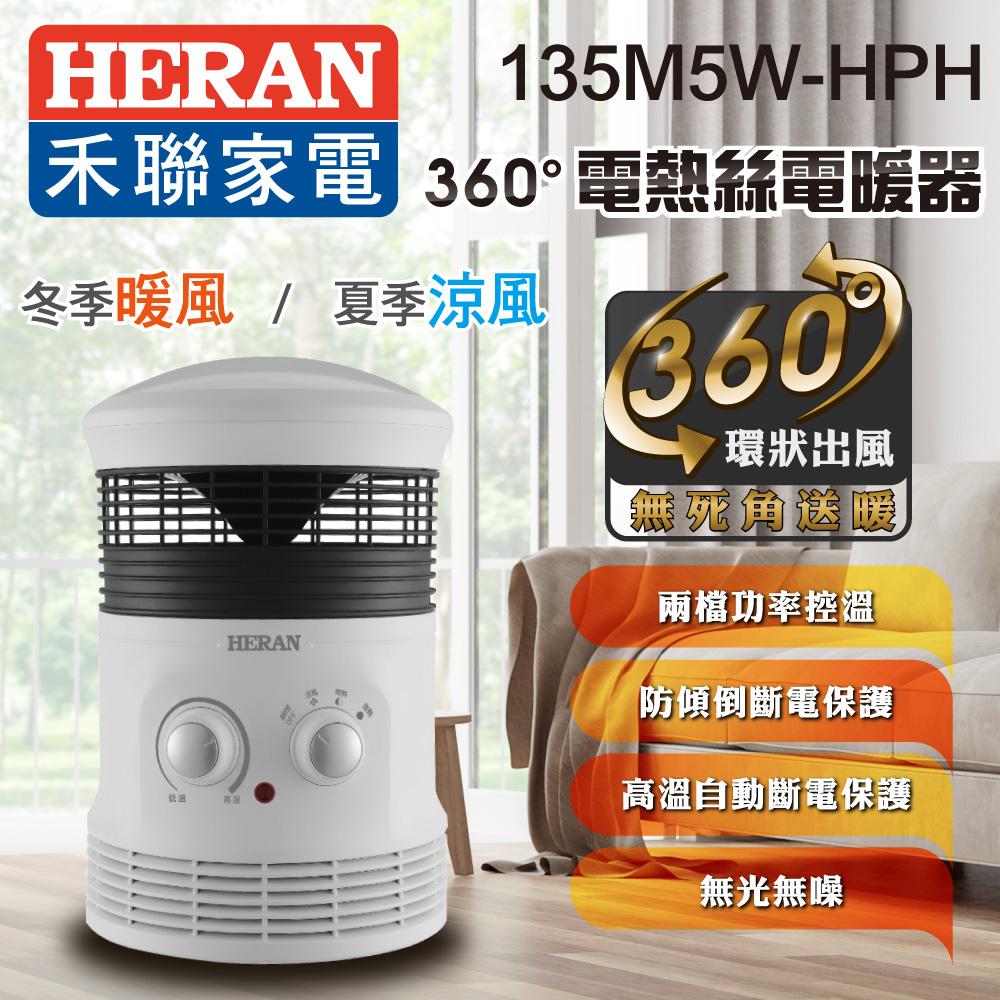 【HERAN】禾聯 電熱絲電暖器13M5W-HPH
