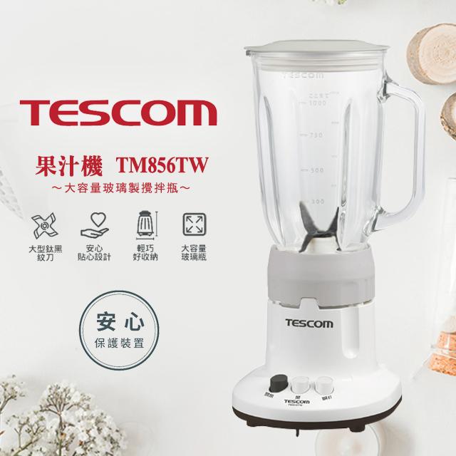 TESCOM 果汁機 TM856TW 冰沙機 碎冰機 調理機 玻璃瓶 公司貨 保固一年