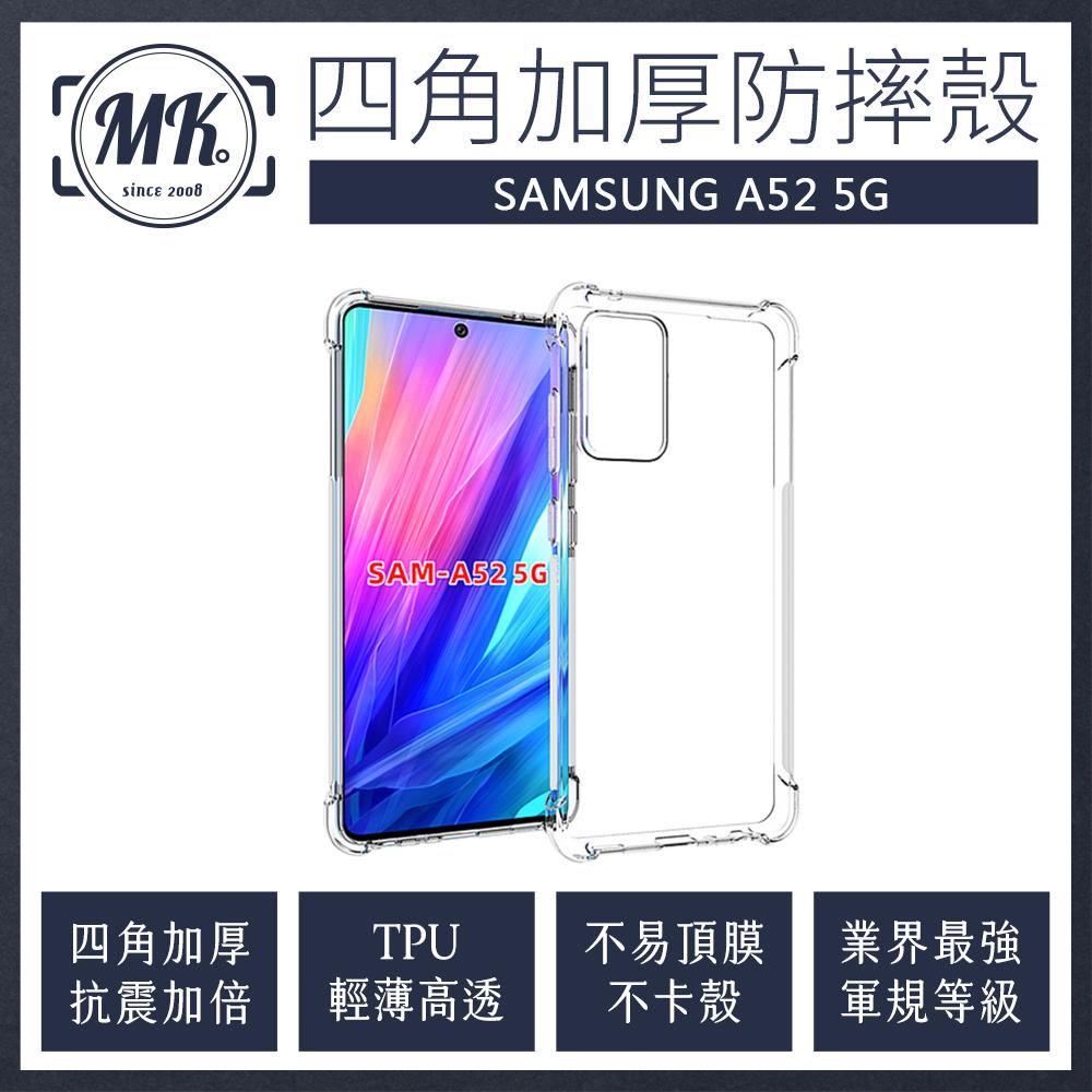 三星Samsung A52 5G 四角加厚軍規等級氣囊防摔殼 氣墊空壓保護殼