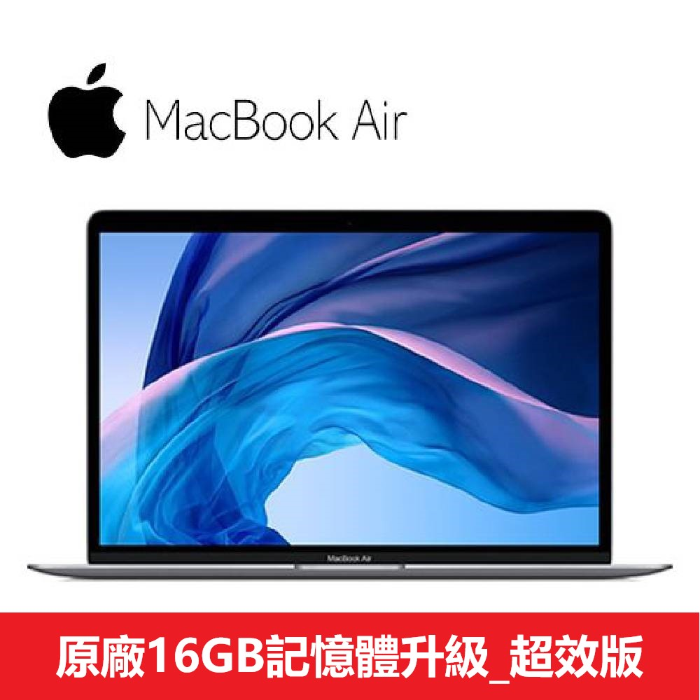 原廠升級版MacBook Air i5 16G 128G 13吋 太空灰_Z0X1000JW