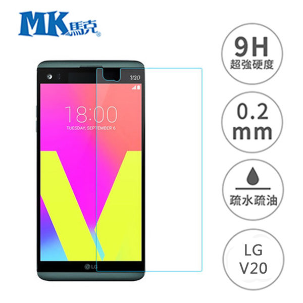 LG V20 5.7吋 9H鋼化玻璃膜 0.2mm 非滿版