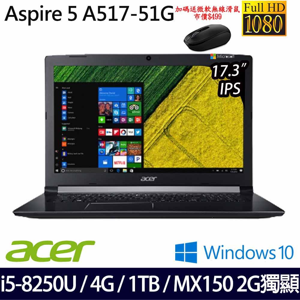 《Acer 宏碁》A517-51G-51QL(17.3吋FHD/i5-8250U/4G/1TB/MX150_2G獨顯)