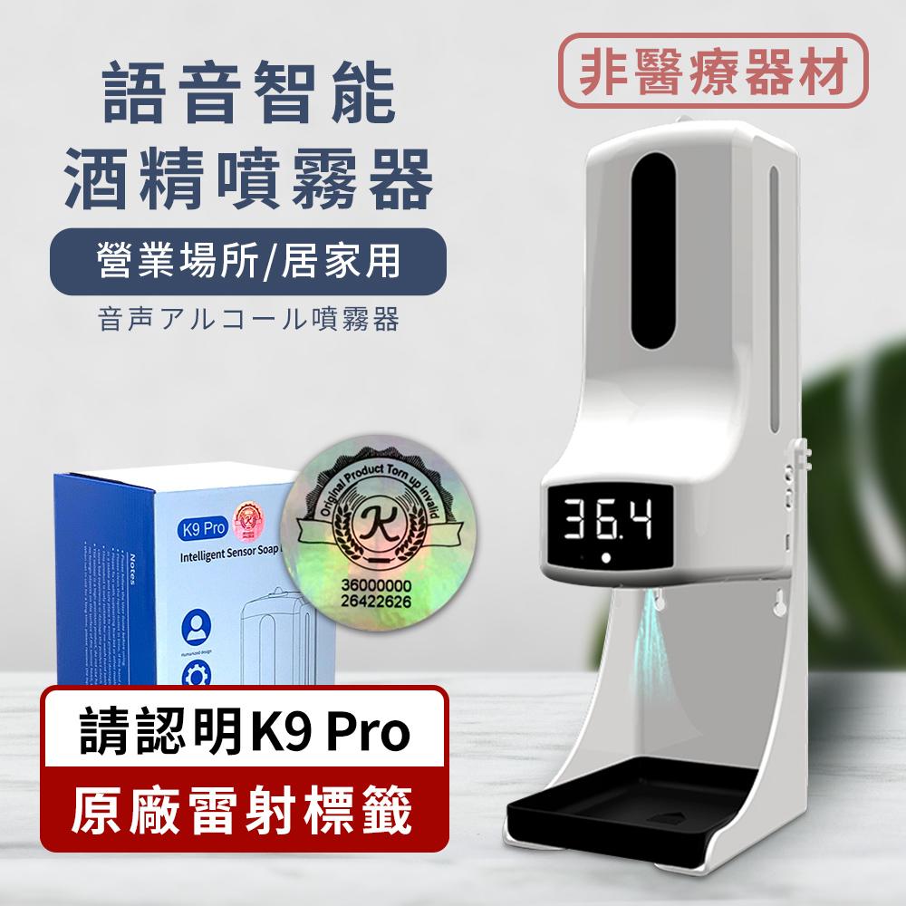 K9 Pro 紅外線測溫 語音多功能自動感應酒精噴霧消毒機/淨手器/洗手機/給皂機 1000mL
