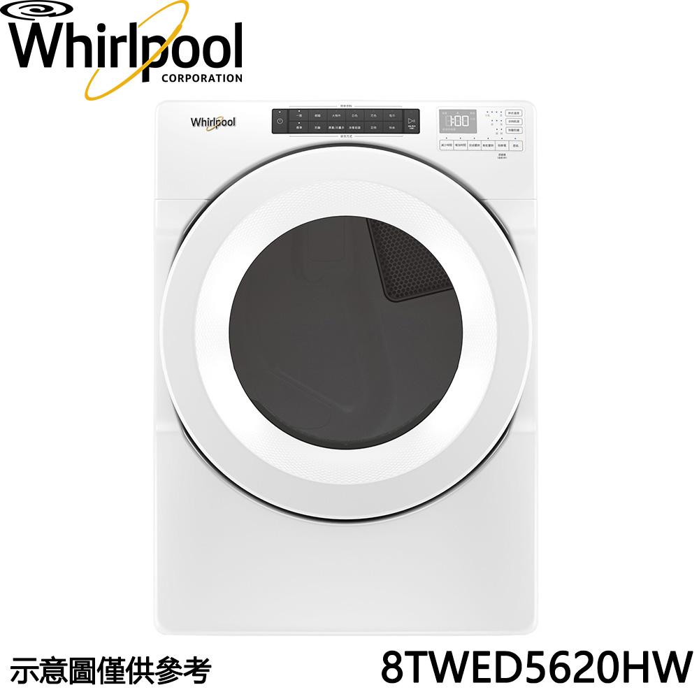 【惠而浦】15KG電力型滾筒乾衣機 8TWED5620HW