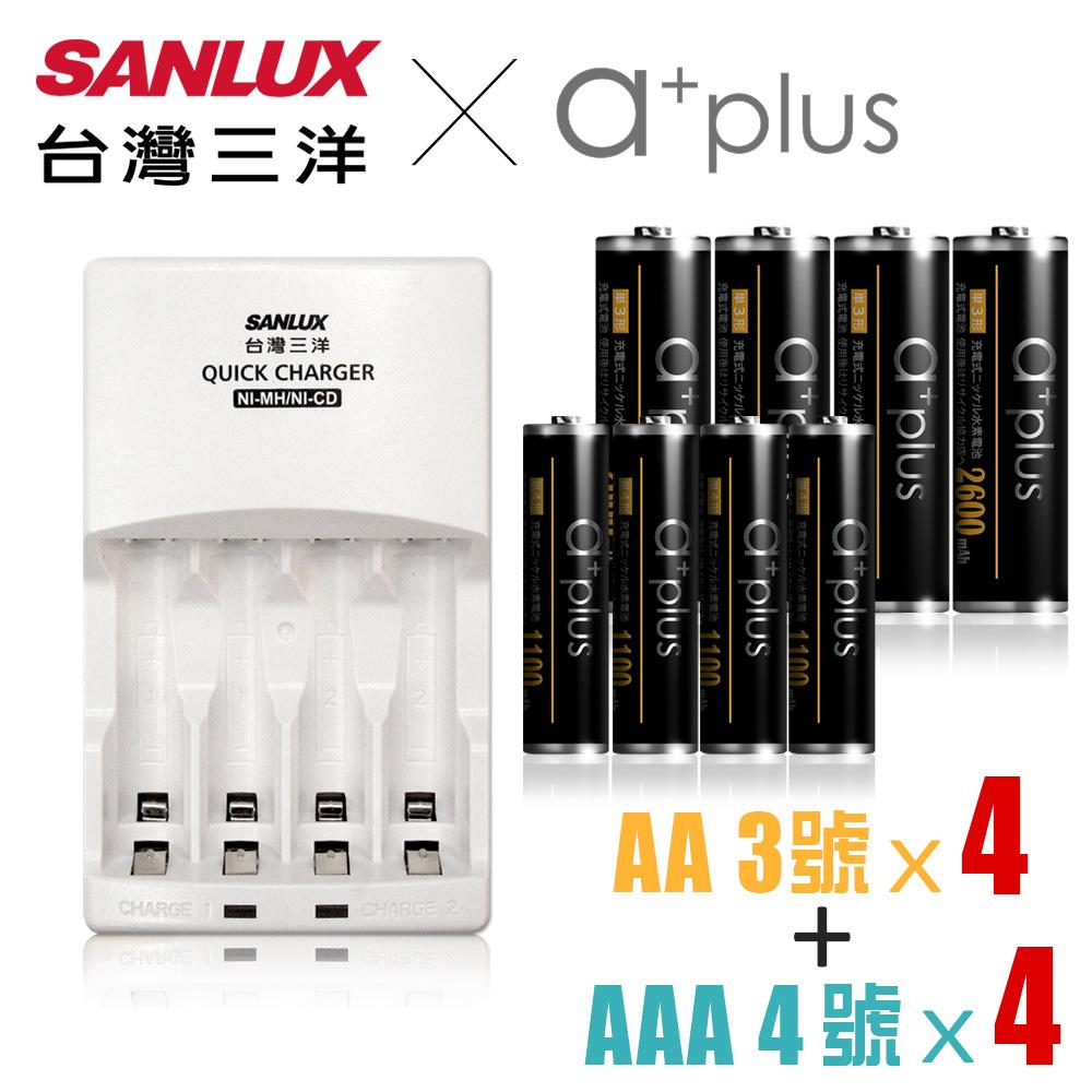 SANLUX三洋 X a+plus充電組(附3號4入+4號4入)