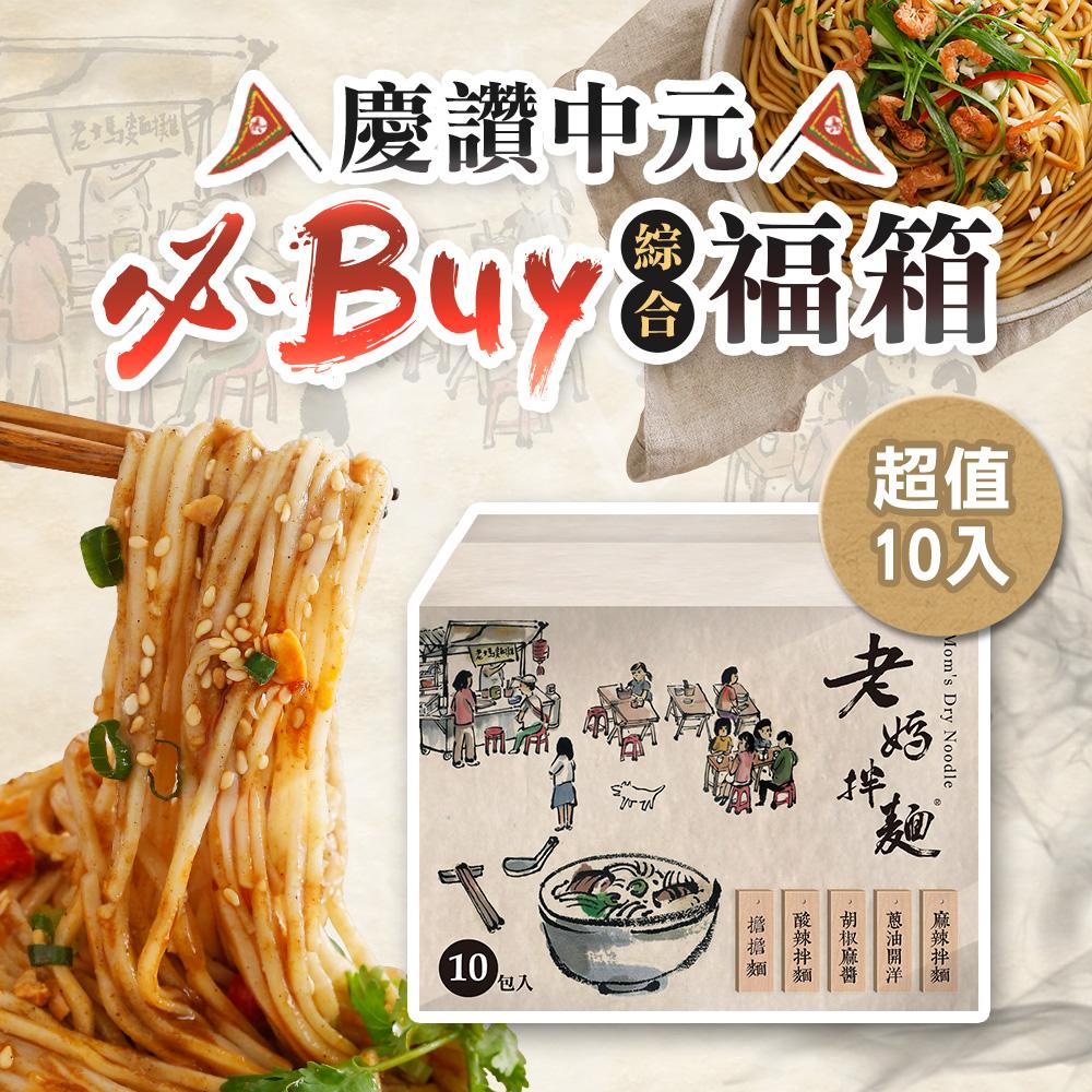 【老媽拌麵】2020中元普渡箱x2箱
