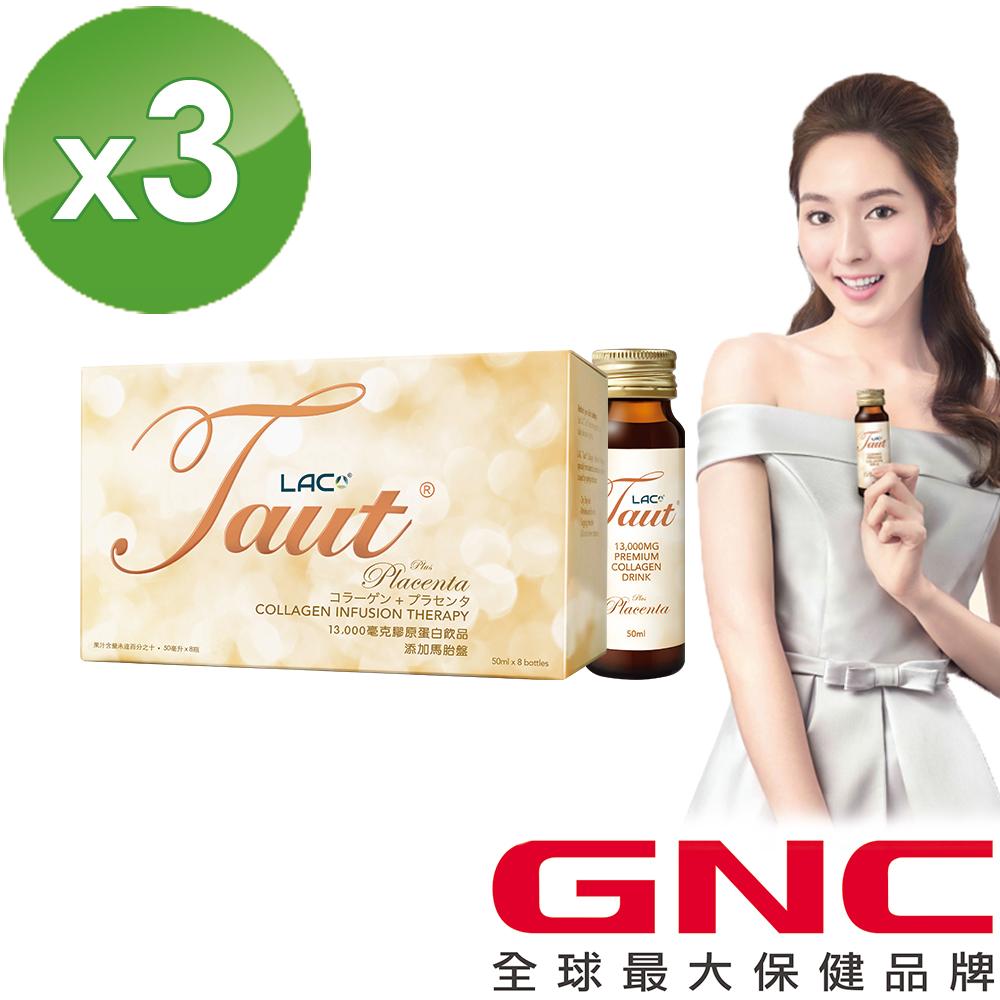 【GNC健安喜】LAC回原膠原蛋白-胎盤飲品 8瓶/盒x3