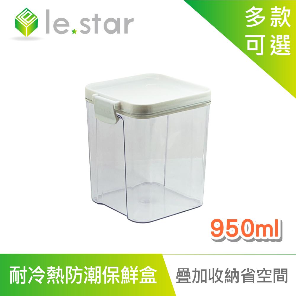 lestar 耐冷熱多用途食物密封防潮保鮮盒 950ml 白色