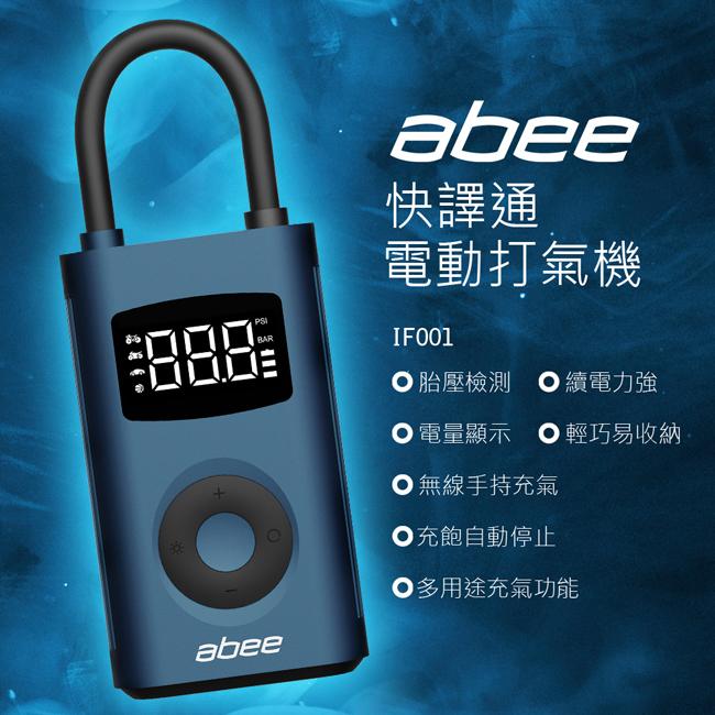 【Abee快譯通】攜帶式充氣寶電動打氣機 IF001