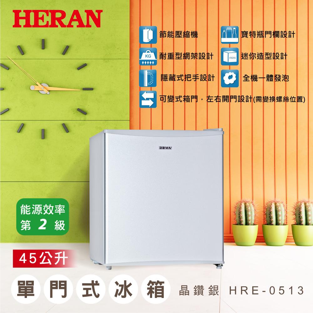 【HERAN 禾聯】 45公升 單門小冰箱 HRE-0513 (只送不裝)