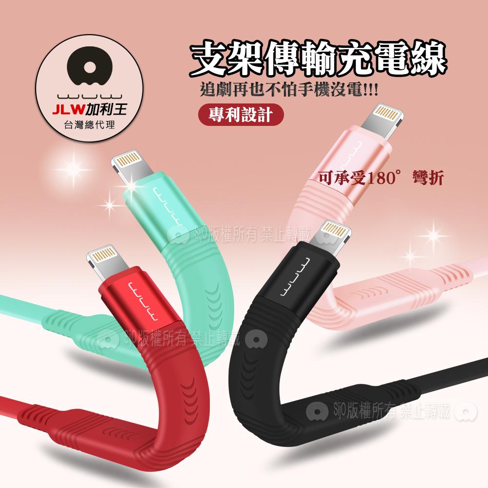 加利王WUW iPhone Lightning 8pin 專利手機支架傳輸充電線(X93) 1M-薄荷綠