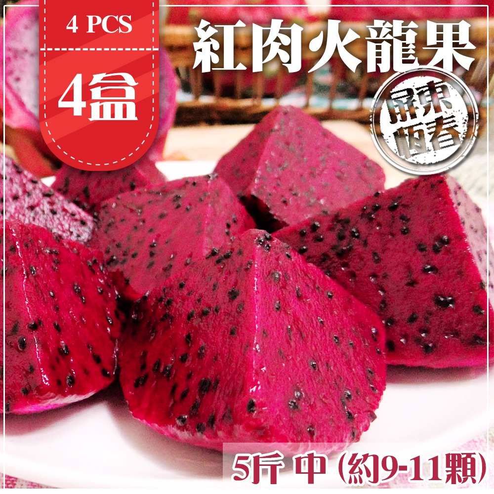 【家購網嚴選】屏東紅肉火龍果 5斤x4盒 中(約9-11顆/盒)