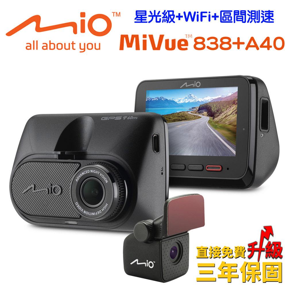 Mio MiVue 838+A40高速星光級區間測速GPS WIFI行車記錄器+32G+點煙器+擦拭布+手機矽膠立架+立架貼