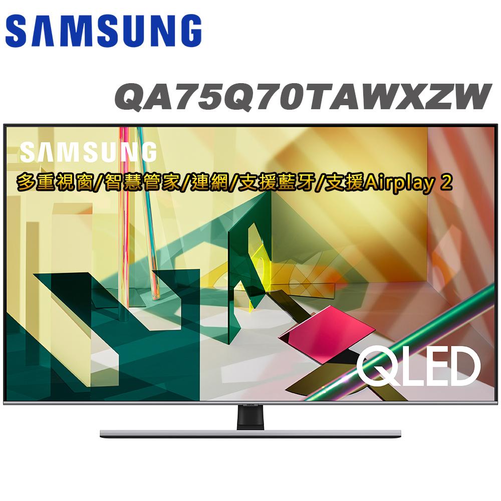 三星75吋 4K HDR QLED量子聯網液晶電視(QA75Q70TAWXZW)送尊榮VIP安裝+夏普除濕機