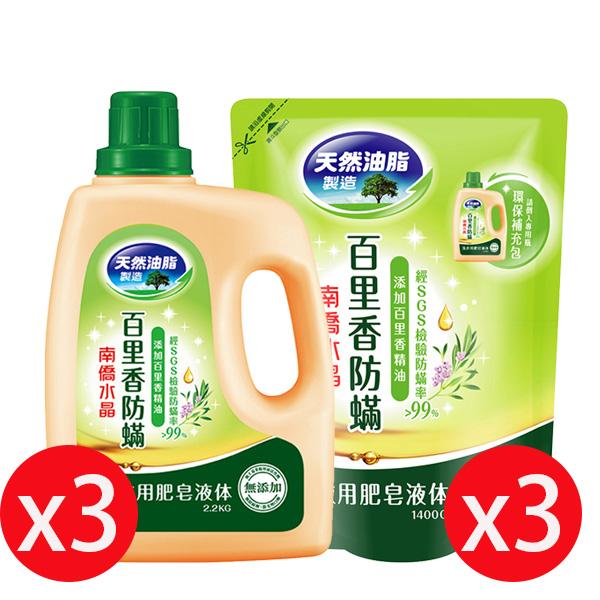 南僑水晶肥液體皂百里香防蹣補充包(綠)2200mlx3瓶+補充包1400mlx3包