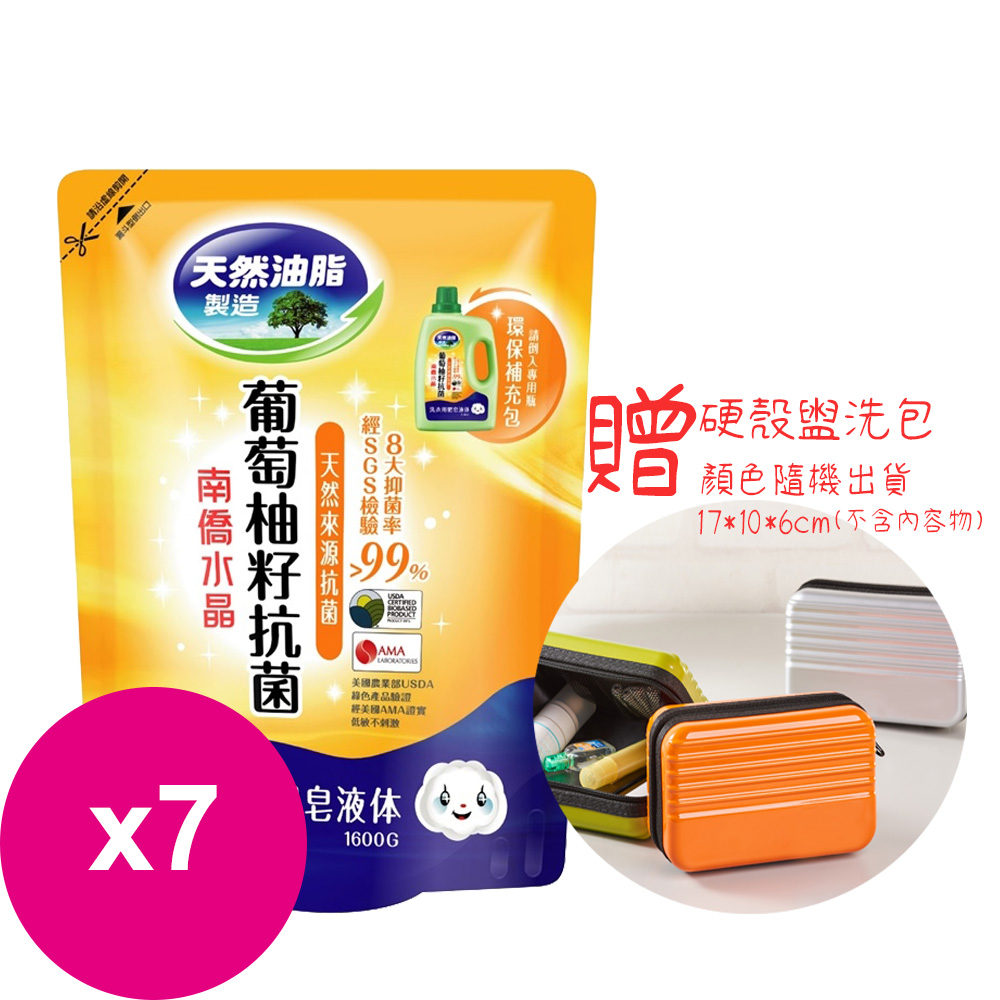 南僑水晶葡萄柚籽抗菌洗衣用補充包1600MLX 7入包加贈 硬殼盥洗包*1個(顏色隨機)
