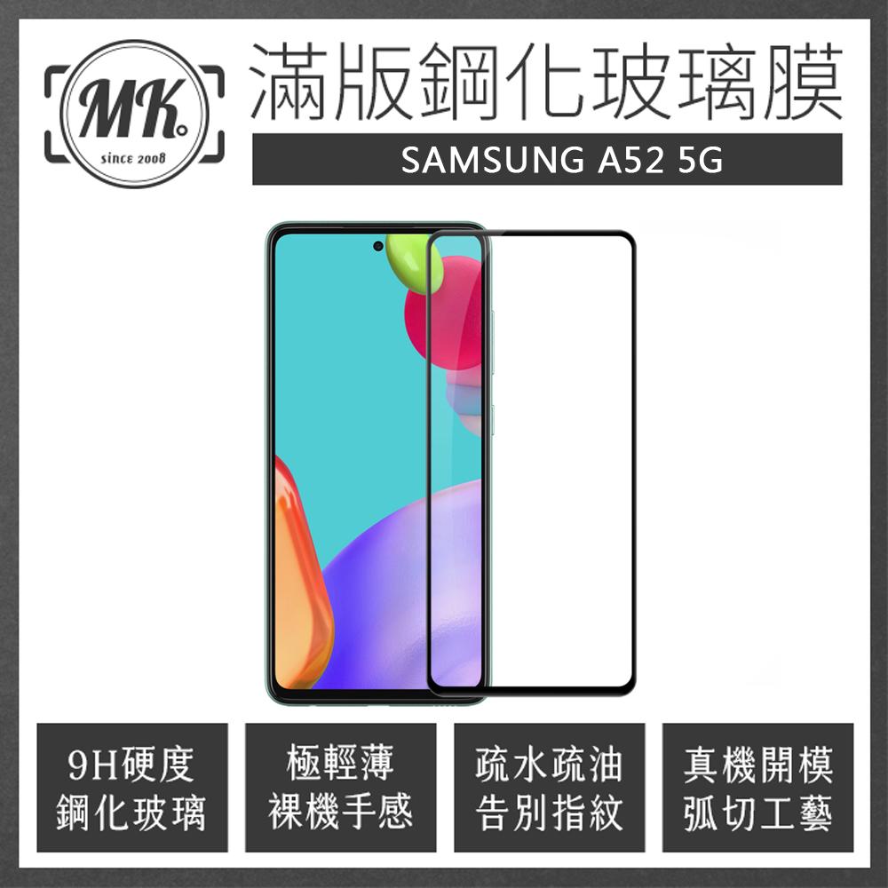三星Samsung A52 5G 高清防爆全滿版玻璃鋼化膜-黑色