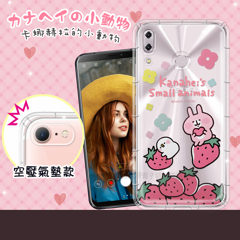 官方授權 卡娜赫拉 ASUS Zenfone 5Z ZS620KL 透明彩繪空壓手機殼(草莓)