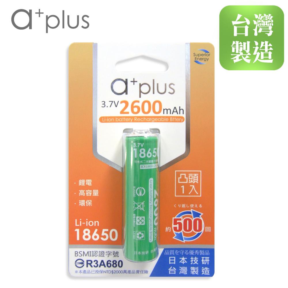 a+plus 可充式2600mAh大容量18650型鋰電池一入(凸頭)