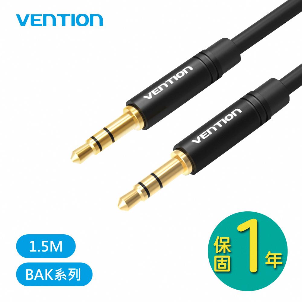 VENTION 威迅 BAK系列 3.5mm公對公音頻線-直頭款 1.5M
