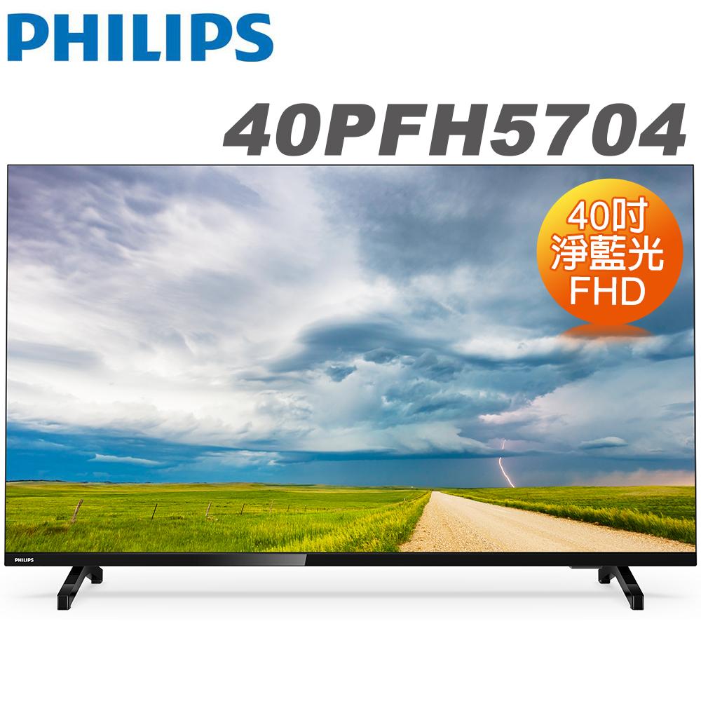 飛利浦 40吋 FHD全面屏液晶顯示器+視訊盒(40PFH5704)送TESCOM輕量型負離子吹風機