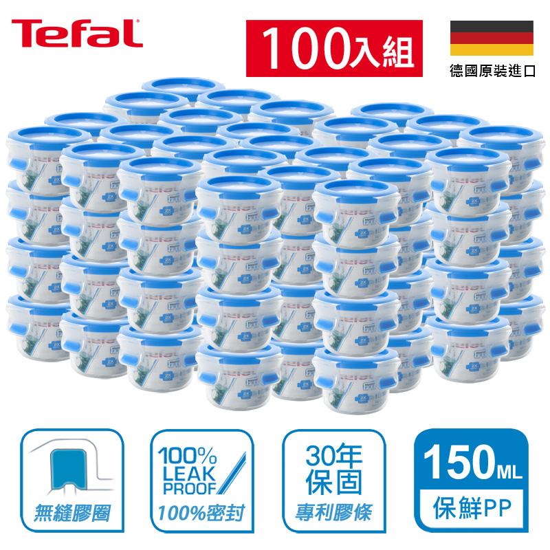 【Tefal法國特福】德國EMSA原裝無縫膠圈PP保鮮盒(圓形/150ml)(100入組)