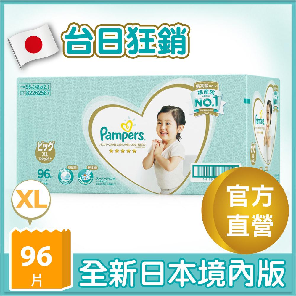 【幫寶適Pampers】一級幫紙尿褲/尿布(XL) 96片_日本原裝/箱