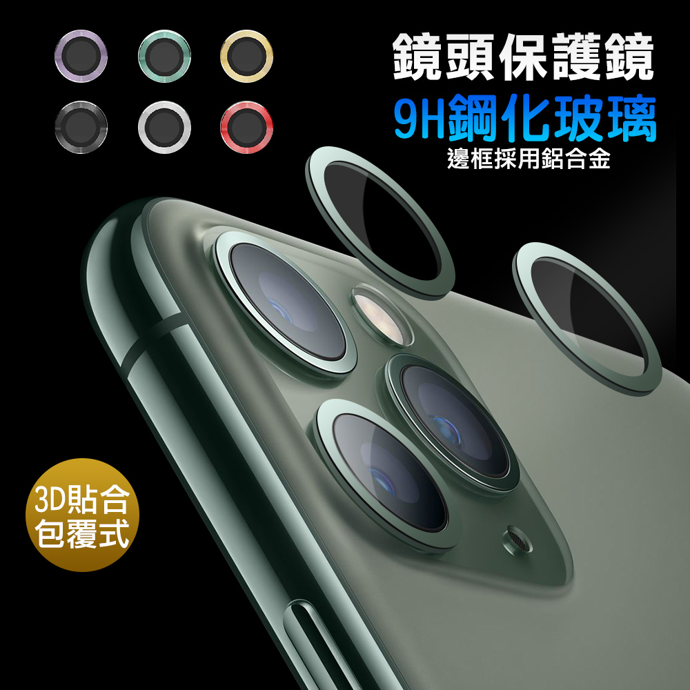 LENS iPhone 11 6.1吋 鋁合金高清鏡頭保護套環 9H鏡頭玻璃膜-黑色
