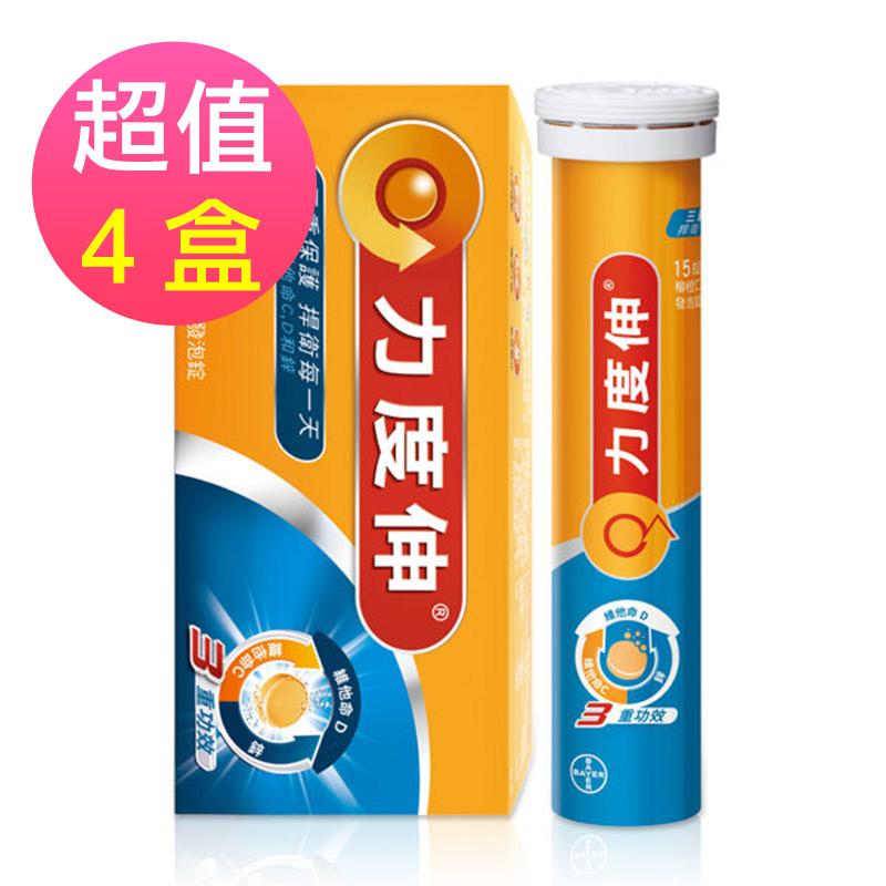 即期品【德國拜耳】力度伸C+D+鋅 發泡錠 柳橙口味x4盒(30錠/盒,2019/09/29到期)