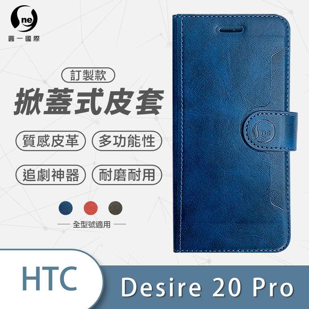 掀蓋皮套 HTC Desire20 Pro 皮革藍款 小牛紋掀蓋式皮套 皮革保護套 皮革側掀手機套 D20