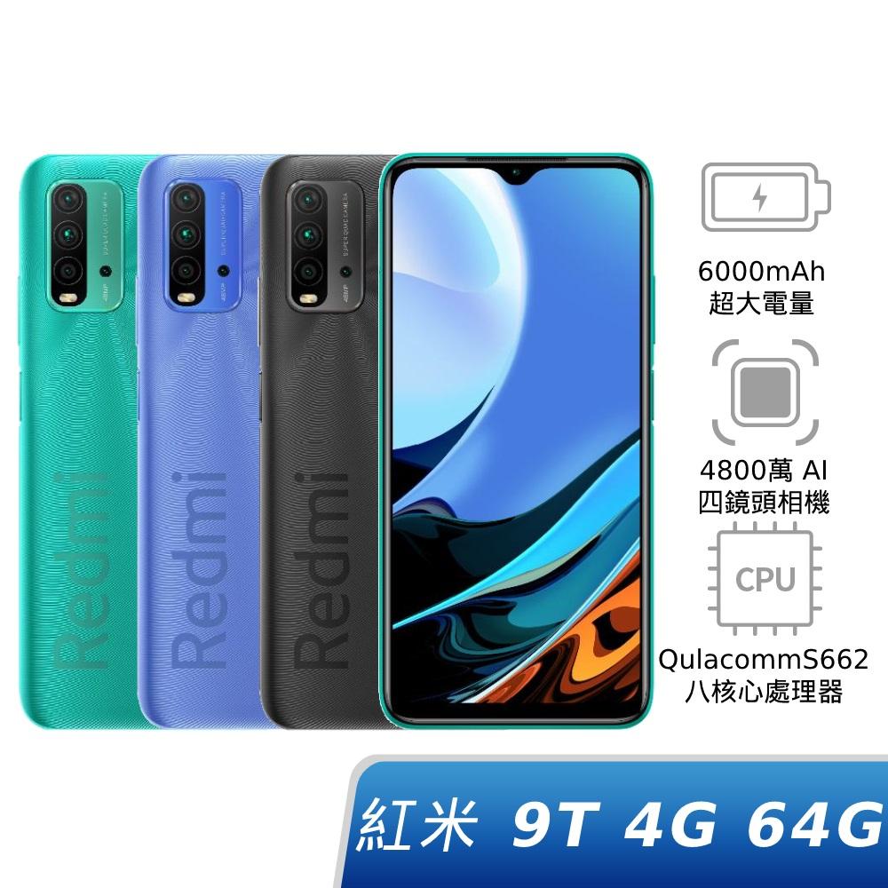 紅米 9T 4G 64G 【新品上市】