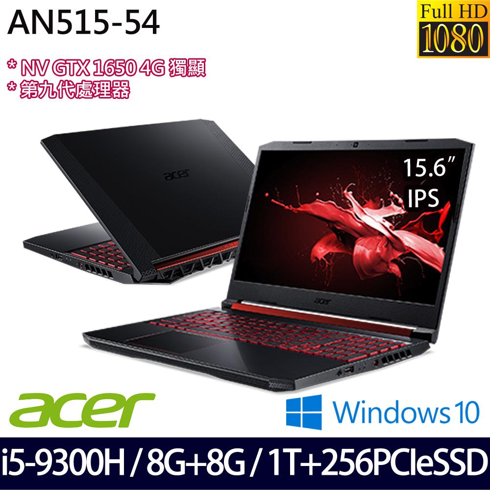 【記憶體升級】《Acer 宏碁》AN515-54-55GS(15.6吋FHD/i5-9300H/8G+8G/256GB PCIeSSD+1T/GTX1660)