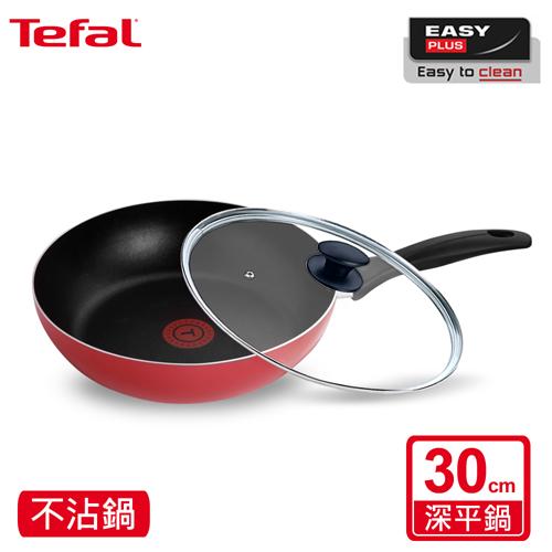 【Tefal 法國特福】新手紅系列30CM不沾深平底鍋+玻璃蓋