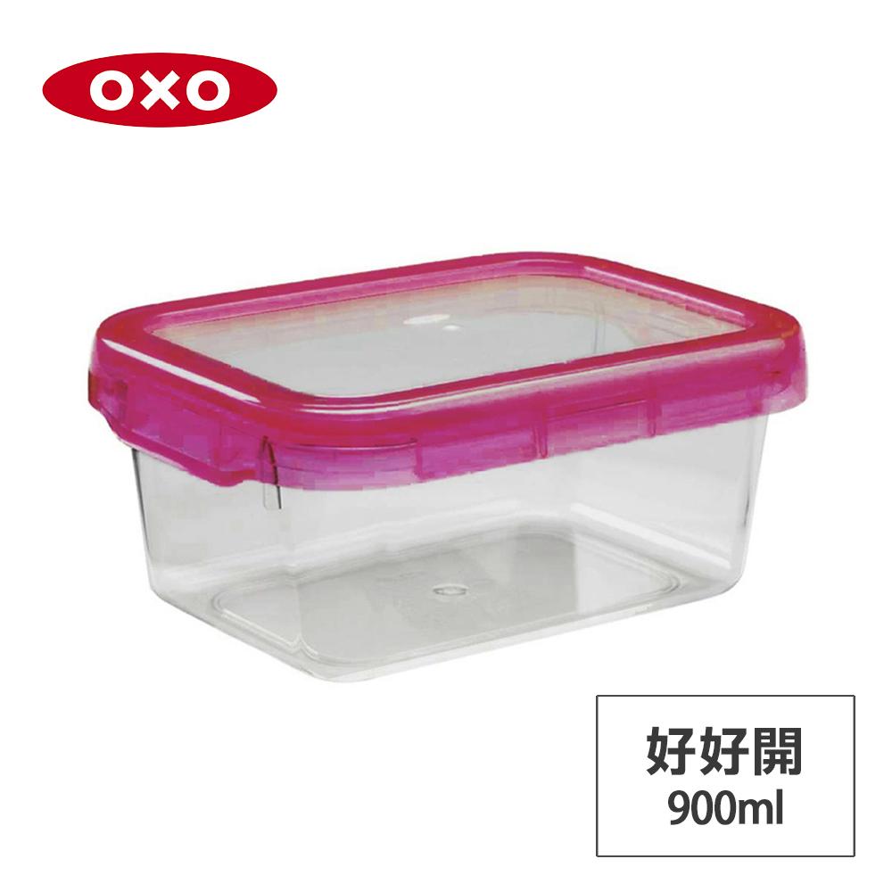美國OXO 好好開密封保鮮盒-0.9L(野莓) 01022PP095R