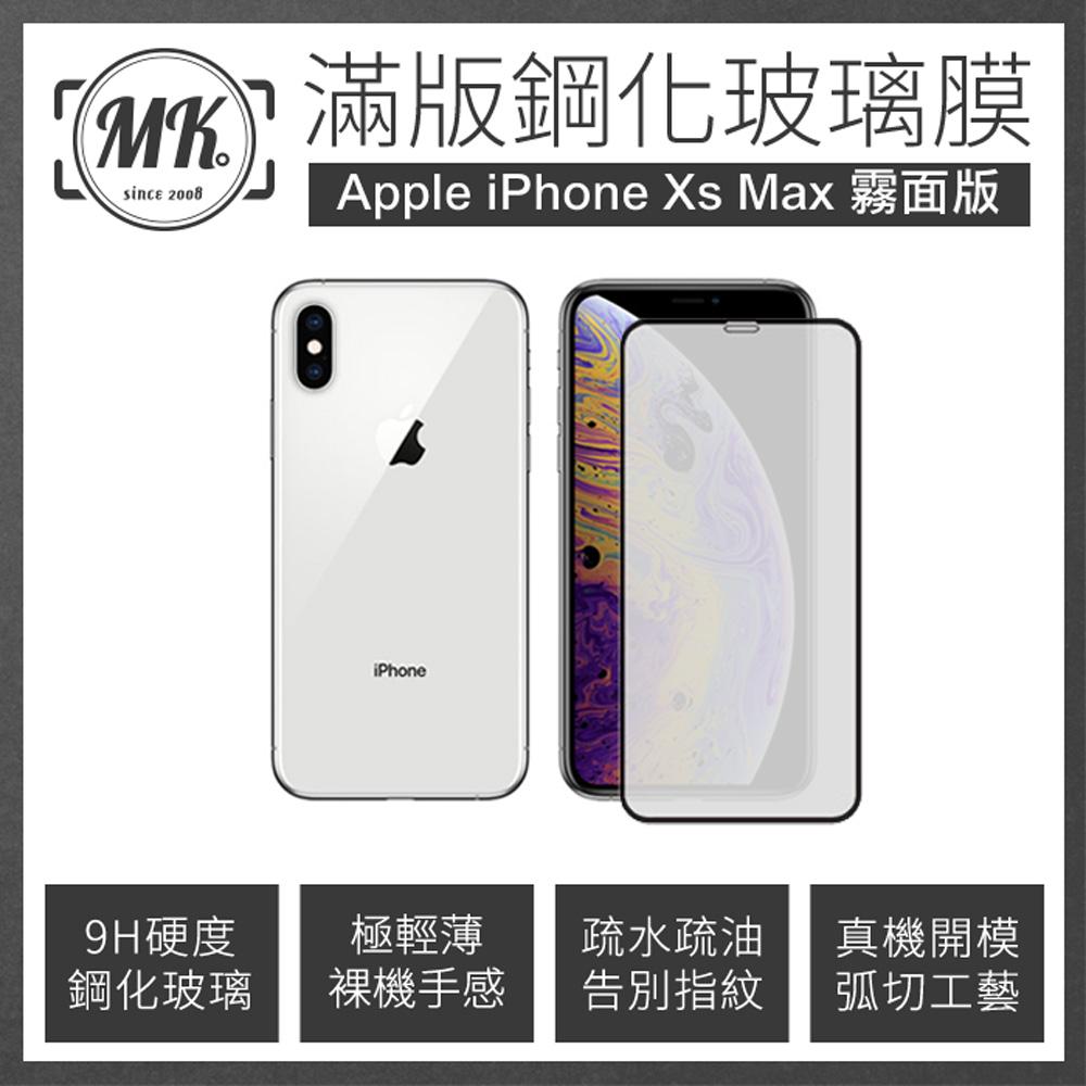 Apple iPhone Xs Max 6.5吋 霧面磨砂全滿版鋼化膜 2.5D - 黑色