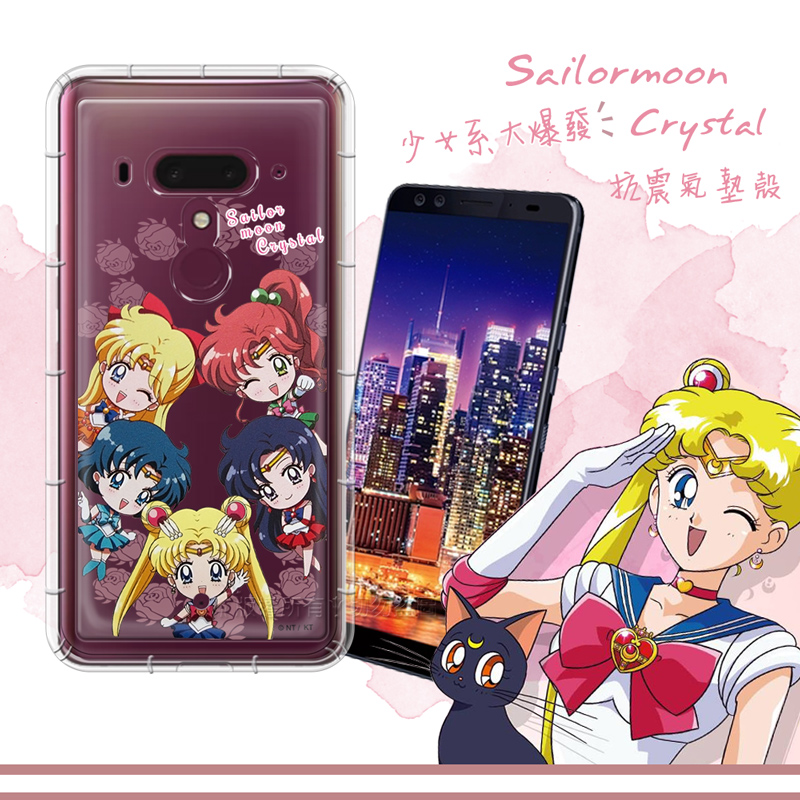 正版授權美少女戰士 HTC U12+ / U12 Plus 空壓安全手機殼(Q版)