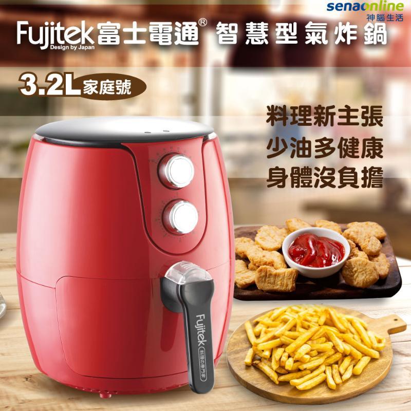 Fujitek富士電通 3.2L智慧型氣炸鍋 FTD-A31【享一年保固】