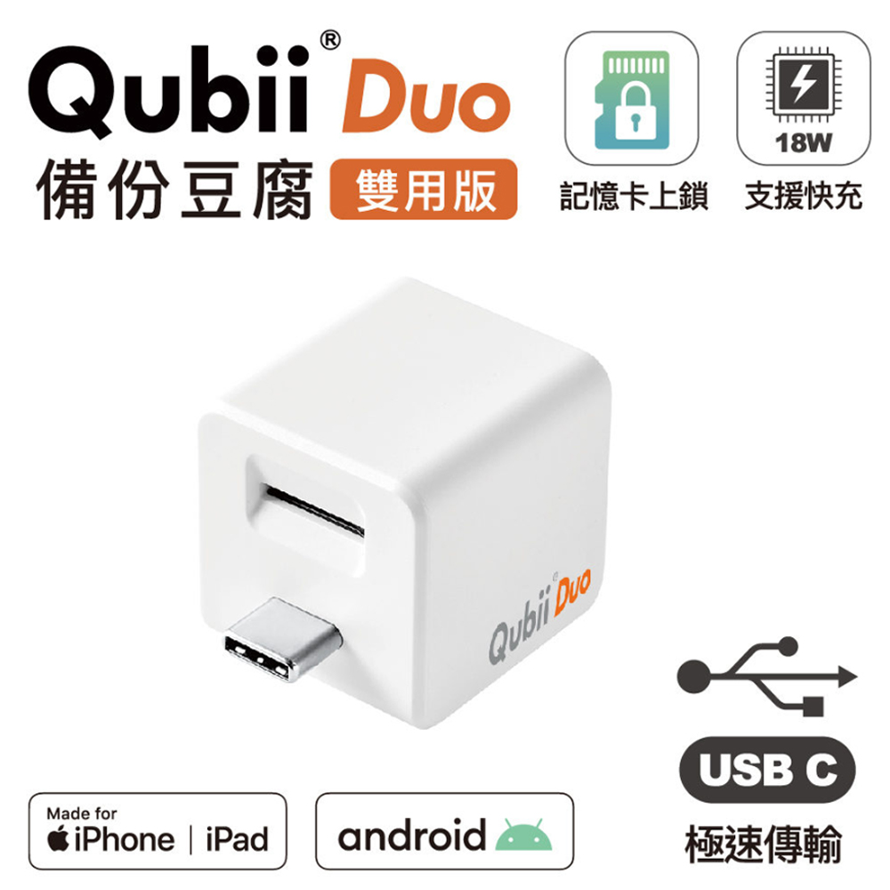 Qubii Duo USB-C 備份豆腐 (iOS/android雙用版)-白