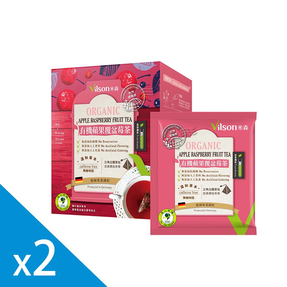 【米森 vilson】有機蘋果覆盆莓茶2入組
